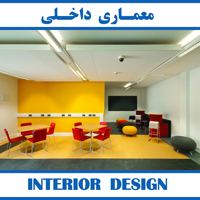 INTERNATIONAL AND NATIONAL SEMINARS AND COMPETITION IN INTERIOR DESIGN